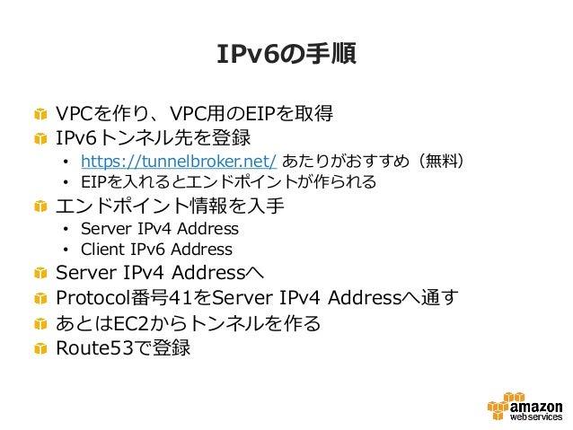 Vyattaからトンネルを作る configure edit interfaces tunnel tun0 set encapsulation sit set local-‐‑‒ip EC2のプライベートアドレス set remo...