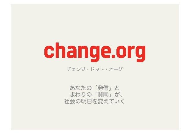 チェンジ・ドット・オーグ あなたの「発信」と まわりの「賛同」が、社会の明日を変えていく