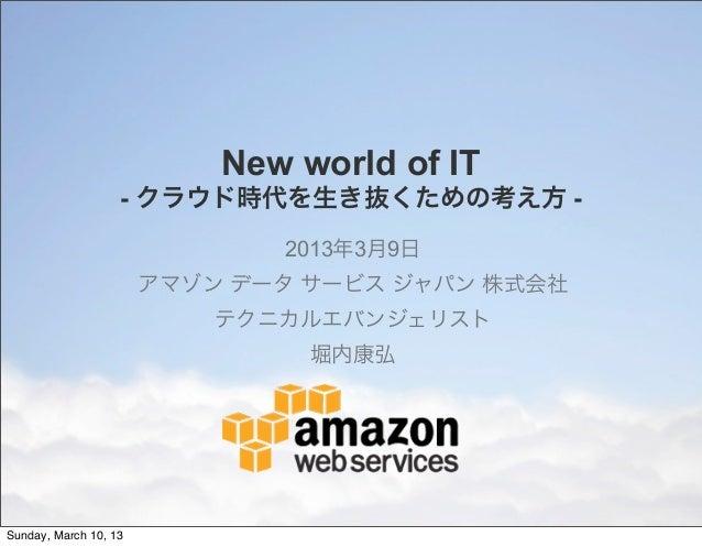 New world of IT                   - クラウド時代を生き抜くための考え方 -                              2013年3月9日                       アマゾン ...