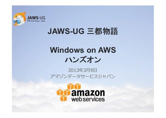 JAWS-UG 三都物語Windows on AWS   ハンズオン    2013年3月9日アマゾンデータサービスジャパン