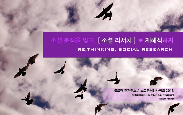 소셜 분석을 잊고, [ 소셜 리서치 ] 로 재해석하자      RE:THINKING, SOCIAL RESEARCH                블로터 컨퍼런스 / 소셜분석인사이트 2013                   ...
