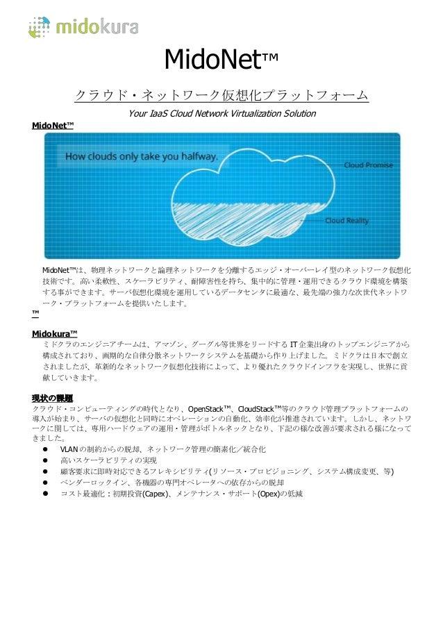 MidoNet™           クラウド・ネットワーク仮想化プラットフォーム                   Your IaaS Cloud Network Virtualization SolutionMidoNet™    Mid...