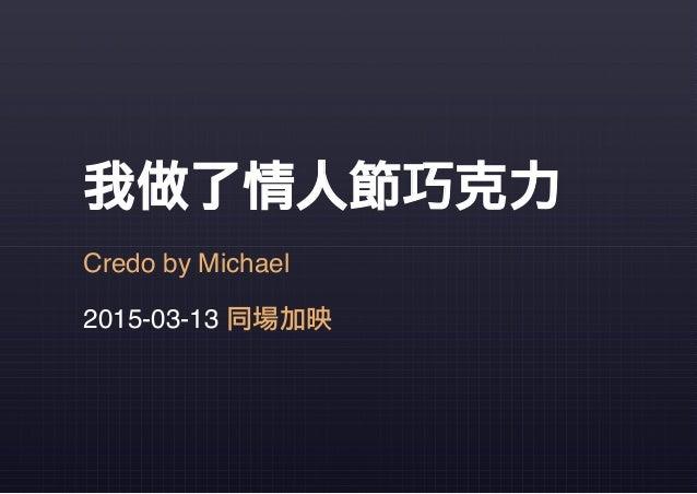 我做了情人節巧克力 Credo by Michael 2015-03-13 同場加映
