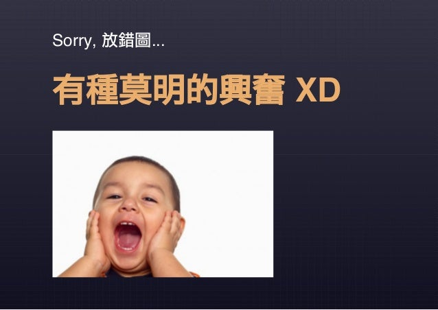 Sorry, 放錯圖... 有種莫明的興奮 XD