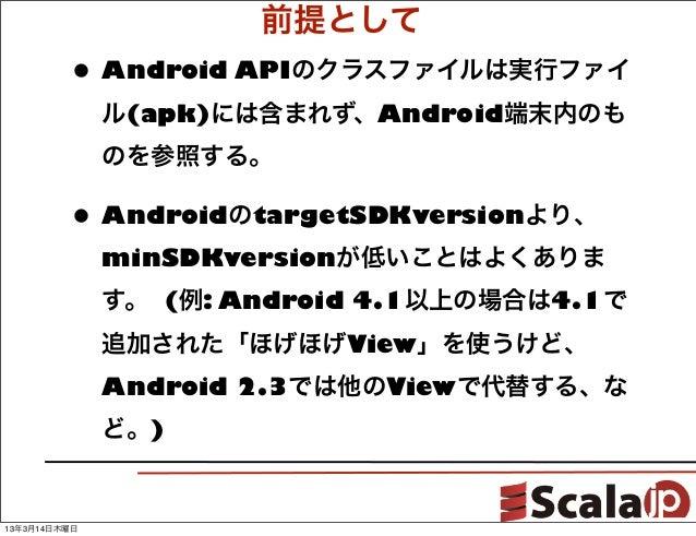 前提として          • Android APIのクラスファイルは実行ファイ              ル(apk)には含まれず、Android端末内のも              のを参照する。          • Androidの...