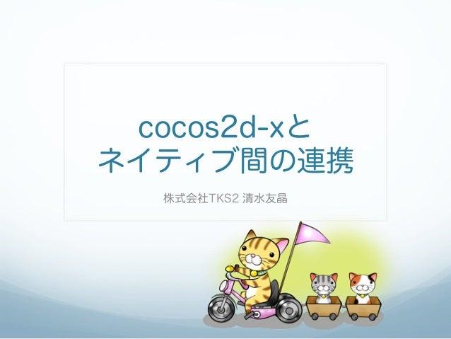 cocos2d-xとネイティブ間の連携  株式会社TKS2 清水友晶