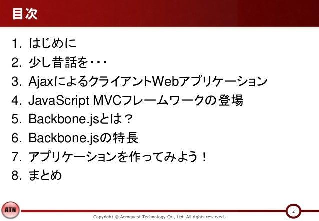 Backbone.js入門 Slide 2