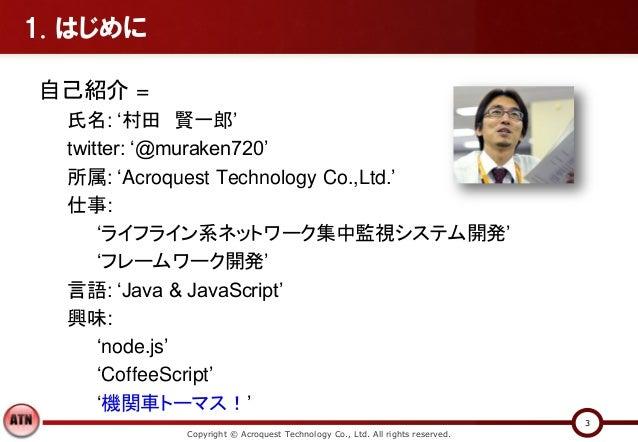 Backbone.js入門 Slide 3