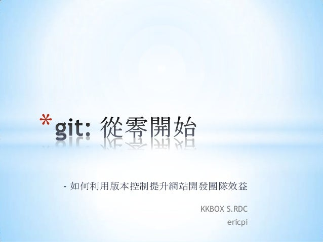 *    - 如何利用版本控制提升網站開發團隊效益                  KKBOX S.RDC                        ericpi