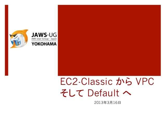 EC2-Classic から VPCそして Default へ      2013年3月16日