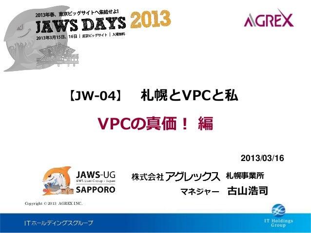 【JW-04】         札幌とVPCと私                              VPCの真価! 編                                             2013/03/16    ...