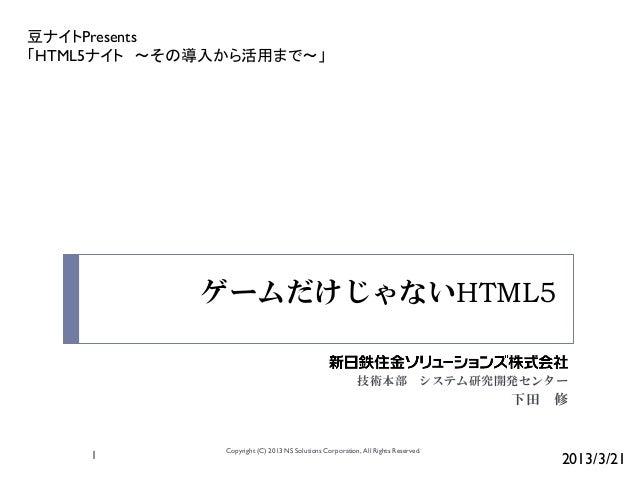 豆ナイトPresents「HTML5ナイト ~その導入から活用まで~」             ゲームだけじゃないHTML5                                                          技術...