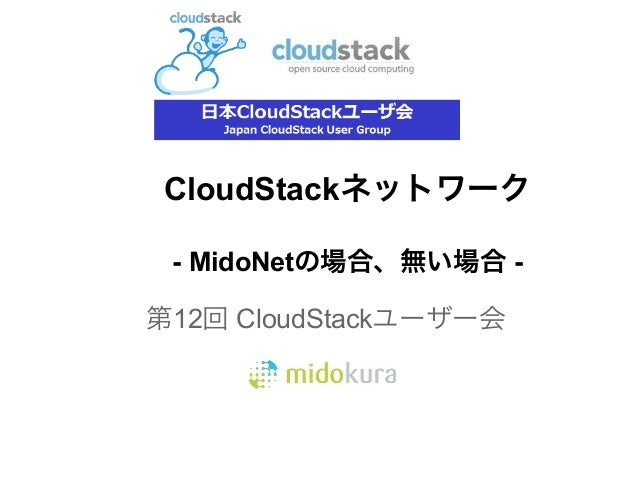 CloudStackネットワーク - MidoNetの場合、無い場合 -第12回 CloudStackユーザー会