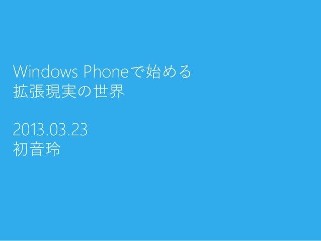 Windows Phoneで始める拡張現実の世界2013.03.23初音玲