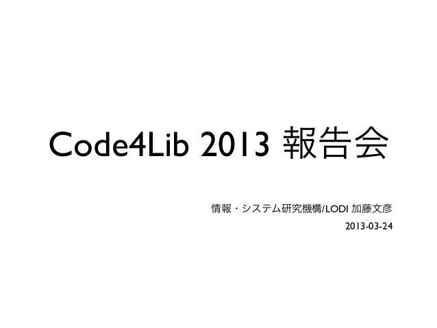 Code4Lib 2013 報告会        情報・システム研究機構/LODI 加藤文彦                       2013-03-24