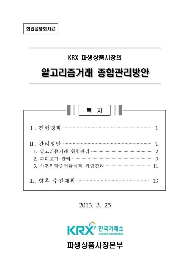 회원설명회자료                       KRX 파생상품시장의       알고리즘거래 종합관리방안                                     목 차Ⅰ 진행경과 ··············...