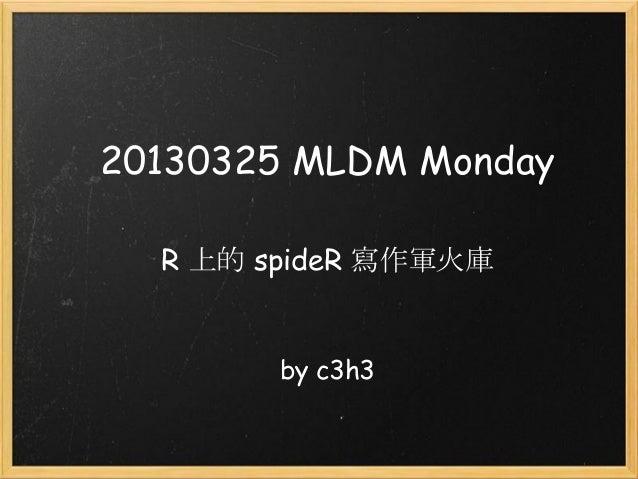 20130325 MLDM Monday  R 上的 spideR 寫作軍火庫        by c3h3