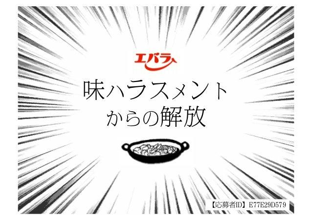 味ハラスメント からの解放 【応募者ID】E77E29D579