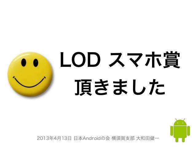 2013年4月13日 日本Androidの会 横須賀支部 大和田健一LOD スマホ賞頂きました