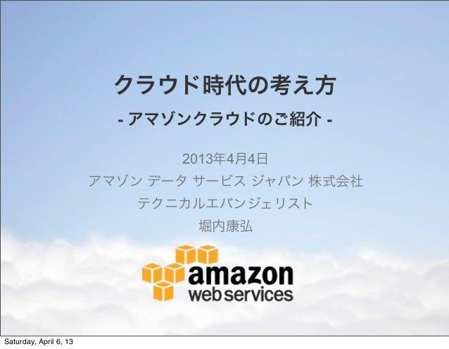 クラウド時代の考え方                          - アマゾンクラウドのご紹介 -                               2013年4月4日                        アマゾン デ...