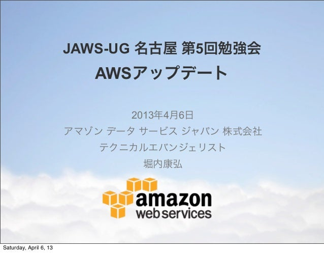 JAWS-UG 名古屋 第5回勉強会                           AWSアップデート                               2013年4月6日                        アマゾン...