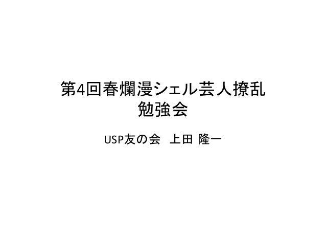 第4回春爛漫シェル芸人撩乱      勉強会   USP友の会 上田 隆一