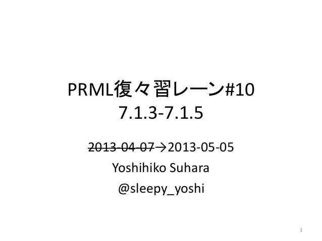 PRML復々習レーン#107.1.3-7.1.52013-04-07→2013-05-05Yoshihiko Suhara@sleepy_yoshi1
