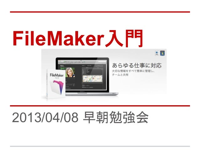 FileMaker入門 2013/04/08 早朝勉強会