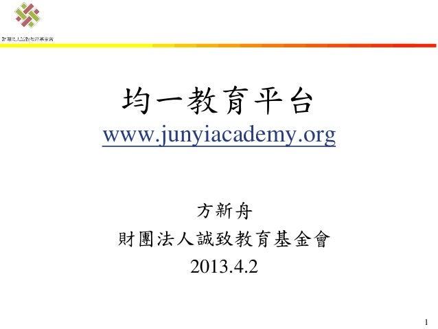 均一教育平台www.junyiacademy.org      方新舟 財團法人誠致教育基金會     2013.4.2                       1
