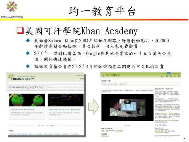 均一教育平台 20130409 Slide 2