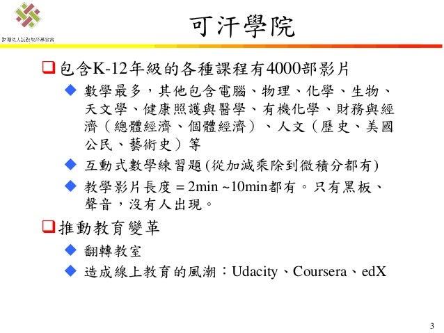 均一教育平台 20130409 Slide 3