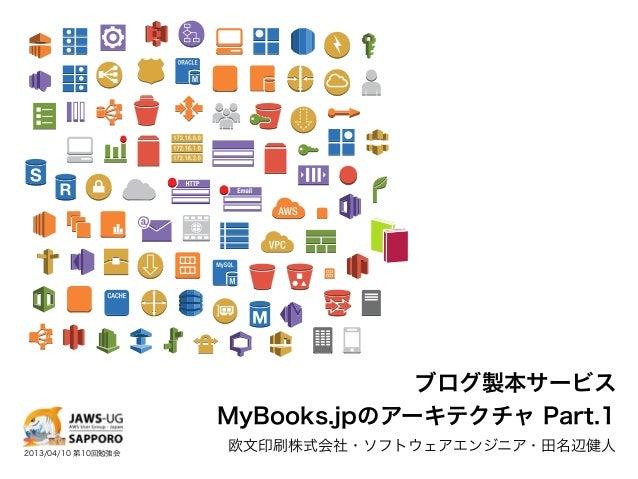 ブログ製本サービス                     MyBooks.jpのアーキテクチャ Part.12013/04/10 第10回勉強会                     欧文印刷株式会社・ソフトウェアエンジニア・田名辺健人