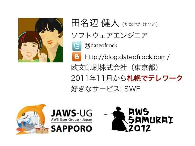 田名辺 健人(たなべたけひと)ソフトウェアエンジニア  @dateofrock  http://blog.dateofrock.com/欧文印刷株式会社(東京都)2011年11月から札幌でテレワーク好きなサービス: SWF