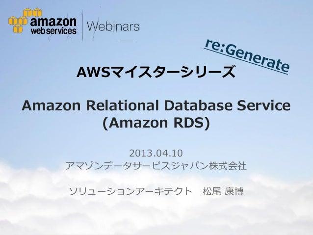 AWSマイスターシリーズAmazon Relational Database Service         (Amazon RDS)                                   2013.04.10          ...