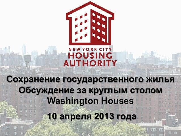 Сохранение государственного жилья  Обсуждение за круглым столом        Washington Houses       10 апреля 2013 года