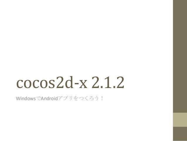 cocos2d-‐x 2.1.2 WindowsでAndroidアプリをつくろう!