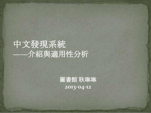中文發現系統——介紹與適用性分析      圖書館 耿琳琳       2013-04-12