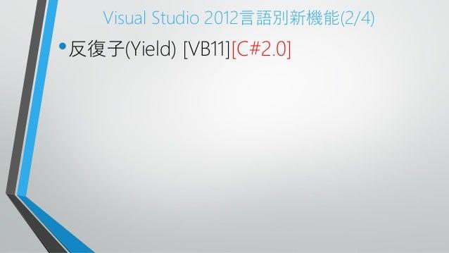 Visual Studio 2012言語別新機能(2/4)•反復子(Yield) [VB11][C#2.0]