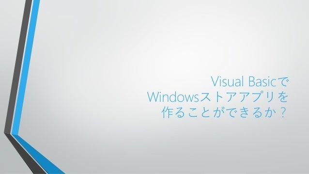 Visual BasicでWindowsストアアプリを作ることができるか?