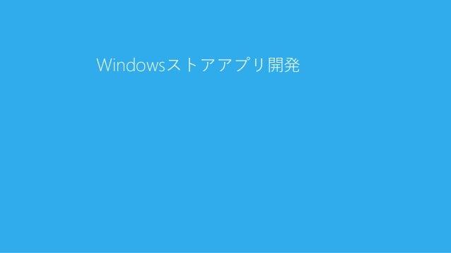 Windowsストアアプリ開発
