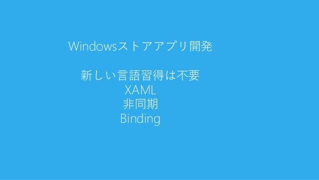 Windowsストアアプリ開発新しい言語習得は不要XAML非同期Binding