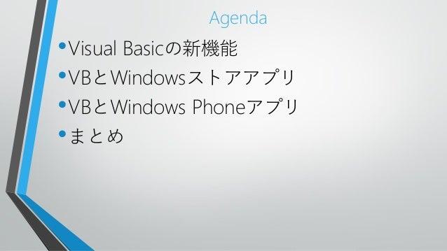Agenda•Visual Basicの新機能•VBとWindowsストアアプリ•VBとWindows Phoneアプリ•まとめ