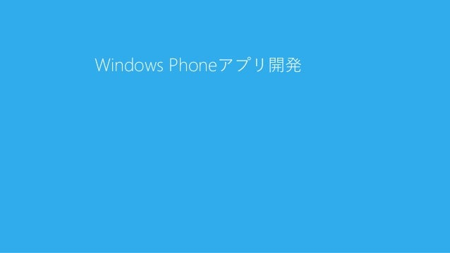 Windows Phoneアプリ開発