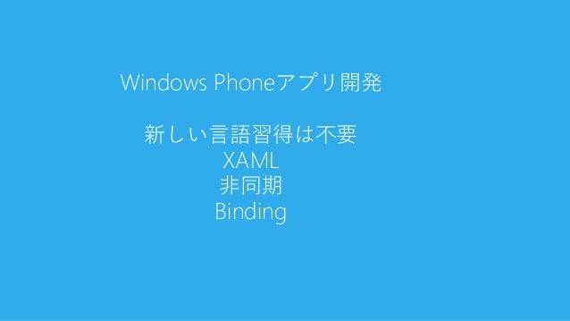 Windows Phoneアプリ開発新しい言語習得は不要XAML非同期Binding