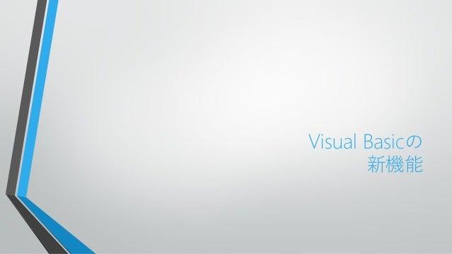Visual Basicの新機能