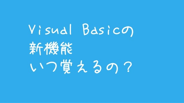 Visual Basicの新機能いつ覚えるの?