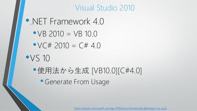 Visual Studio 2010•.NET Framework 4.0•VB 2010 = VB 10.0•VC# 2010 = C# 4.0•VS 10•使用法から生成 [VB10.0][C#4.0]•Generate From Usag...