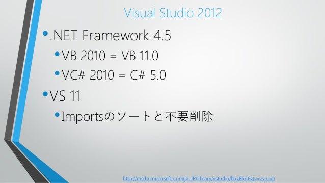 Visual Studio 2012•.NET Framework 4.5•VB 2010 = VB 11.0•VC# 2010 = C# 5.0•VS 11•Importsのソートと不要削除http://msdn.microsoft.com/...