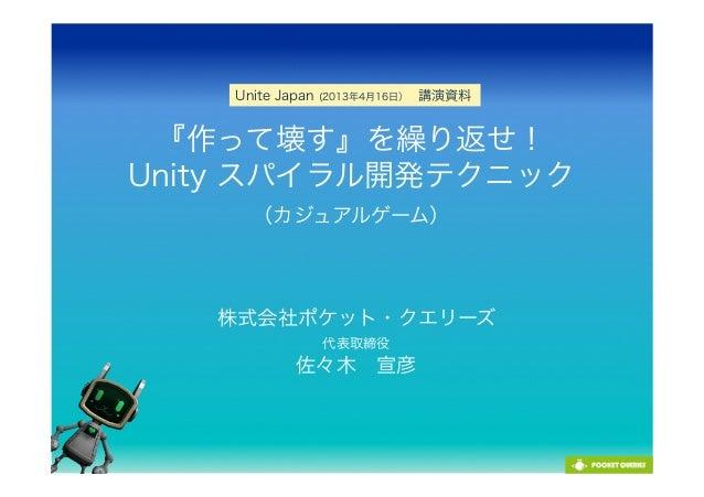 『作って壊す』を繰り返せ!Unity スパイラル開発テクニック(カジュアルゲーム)株式会社ポケット・クエリーズ代表取締役佐々木宣彦Unite Japan (2013年4月16日)講演資料