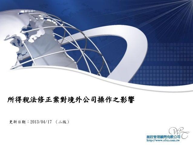 所得稅法修正案對境外公司操作之影響更新日期:2013/04/17 (二版)